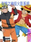 naruto-system-in-one-piece